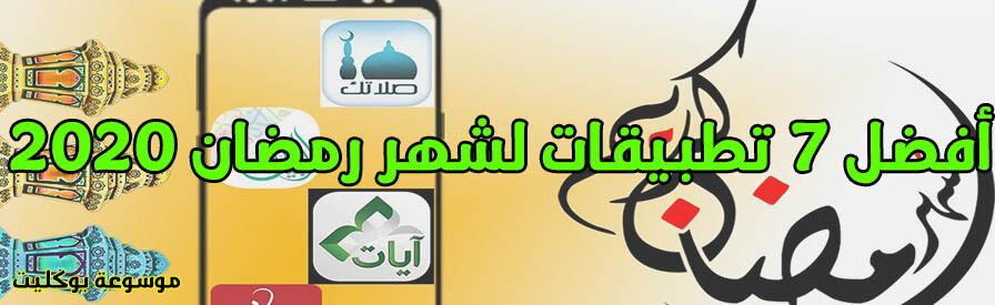 تطبيقات تساعدك خلال الصيام في شهر رمضان وكسب الحسنات