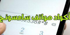 أكواد هواتف سامسونج (Samsung Codes)