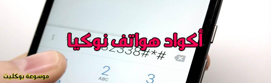 أكواد هواتف نوكيا (Nokia Codes)