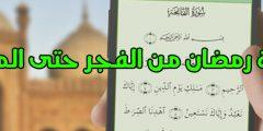 ادعية رمضان من الفجر حتى المغرب مع تطبيقات لا غنى عنها