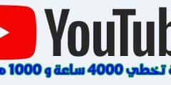 """كيفية تسريع عملية مراجعة """"قناة اليوتيوب"""" بعد تحقيق 4000 ساعه و1000 مشترك"""