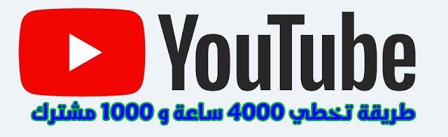 استراتيجية الحصول على 4000 ساعة و 1000 مشترك على قناتك اليوتيوب