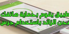 تطبيق الحفاظ على بطارية الهاتف من التلف والشحن الزائد