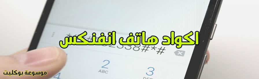 اكواد هاتف انفنكس (Infinix Codes)