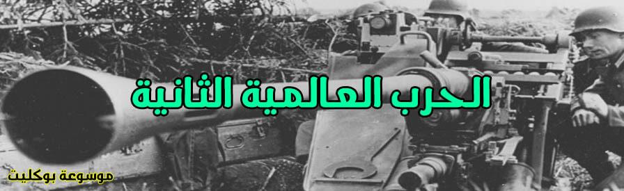 الحرب العالمية الثانية متى حدثت واسباب حدوثها ونتائجها