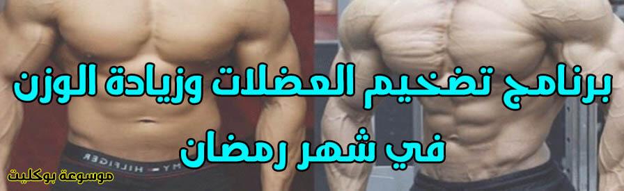 برنامج تضخيم العضلات وزيادة الوزن في شهر رمضان