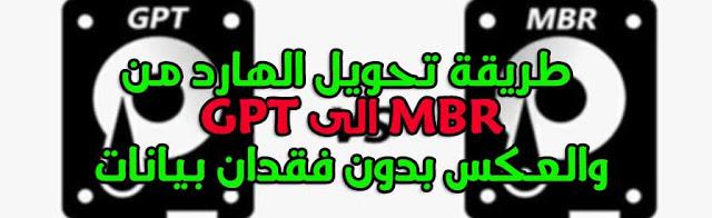 تحويل الهارد من MBR الي GPT والعكس بدون فورمات