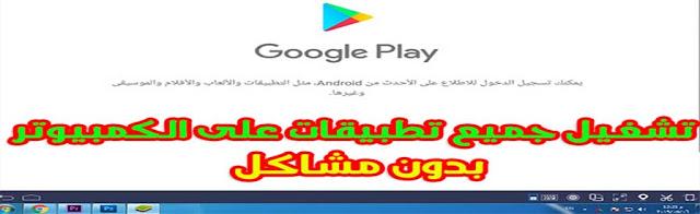 """تشغيل جميع تطبيقات الاندرويد على الحاسوب من متجر """"Google Play"""""""
