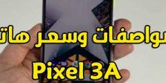 تفاصيل جديدة مواصفات وسعر هاتف Google Pixel 3