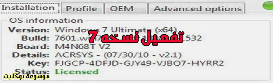 تحميل برنامج Windows Loader v2.2.2 لتفعيل نسخه 7