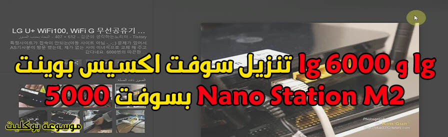 تنزيل سوفت اكسيس بوينت lg 6000 و lg 5000 بسوفت Nano Station M2