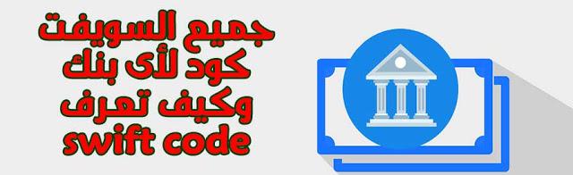جميع سويفت كود بنوك الدول العربية للمواقع الإلكترونية