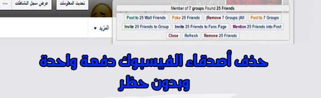 حذف أصدقاء الفيسبوك دفعة واحدة  وبدون حظر