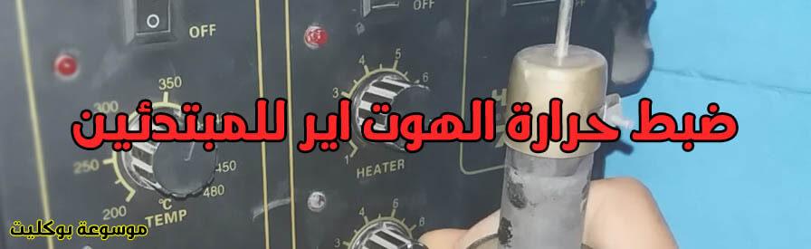 ضبط حرارة الهوت اير للمبتدئين وتعلم لحام قصدير