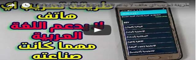 طريقة تعريب اي هاتف لا يدعم اللغة العربية مهما كانت صناعته