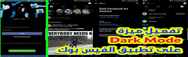 تفعيل الوضع الليلي على الفيس بوك لحماية عينك