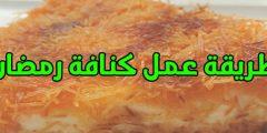 طريقة عمل كنافة رمضان بالكريمة والقشطة لذيذه