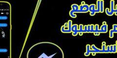 طريقه تفعيل الوضع الليلي على فيسبوك ماسنجر