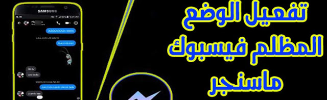 طريقه تفعيل الوضع الليلي Dark Mode على فيسبوك ماسنجر
