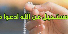 اطلب المستحيل من الله وادعوا ما شئت ولا تخشي من ضيق