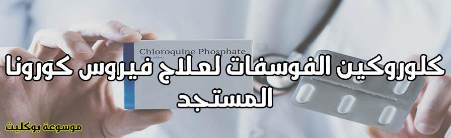 كلوروكين الفوسفات لعلاج فيروس كورونا المستجد