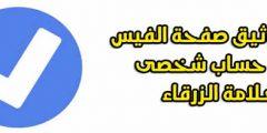 كيفية توثيق صفحة الفيس بوك او حساب شخصى بالعلامة الزرقاء