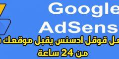 جعل جوجل ادسنس يقبل موقعك في اقل من 24 ساعة (جاهز)
