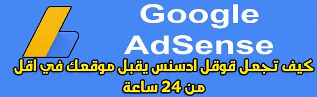 الدرس 2: كيف تجعل جوجل ادسنس يقبل موقعك في اقل من 24 ساعة (جاهز)