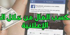 كيف تكسب المال من خلال الفواصل الإعلانية على الفيسبوك