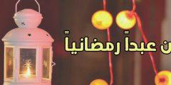 لا تكن عبداً رمضانياً فلا تجعل أهوائك هي التي تتحكم فيك