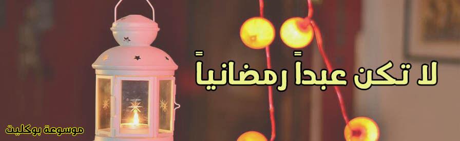 لا تكن عبداً رمضانياً فلا تجعل أهوائك التي تتحكم فيك