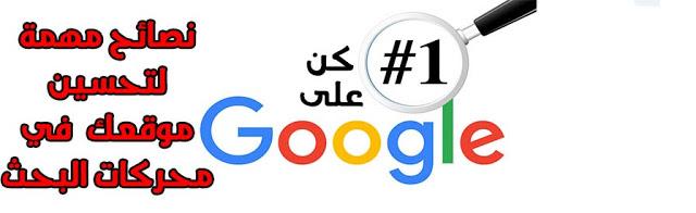 نصائح مهمة لتحسين موقعك او مدونتك في محركات البحث SEO