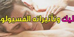 التدليك وتأثيراته الفسيولوجية أجهزة الجسم المختلفة