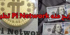 ماهو تطبيق Pi Network وكيفية الربح منه وسحب الأرباح
