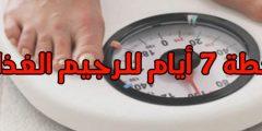 خطة 7 أيام للرجيم الغذاء إنقاص الوزن بطريقة سريعة وغير مؤذية