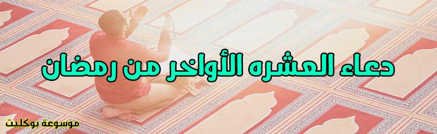 ادعية العشر الأواخر من رمضان وما اليوم الأقرب إلى ليلة القدر