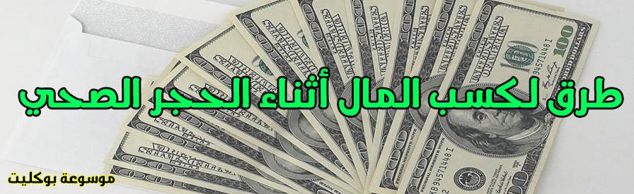 5 طرق لكسب المال أثناء الحجر الصحي