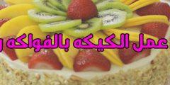 طريقه عمل الكيكه بالفواكه والتفاح لذيذة واسفنجية