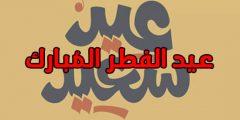 ما هوعيد الفطر موعده و7 واجبات للمسلم في عيد الفطر