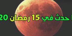 صرخة يوم الجمعة وماذا حدث في 15 رمضان 2020