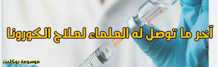 علاج الكورونا دواء ديكساميثازون وببلازما الدم