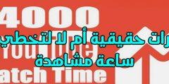 سيرفرات تخطي 4000 ساعة مشاهدة و1000 مشترك على اليوتيوب