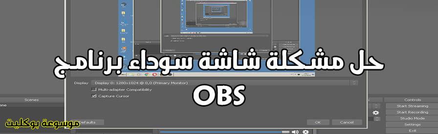 حل مشكلة شاشة سوداء برنامج obs للبث على YouTube