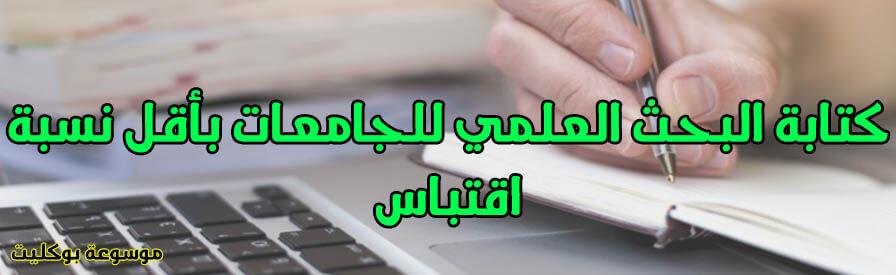 كتابة البحث الجامعي للجامعات المصرية باللغة الانجليزية والعربية