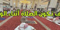 كيف يكون الصلاة في زمن الوباء في المساجد تجنباً للإصابة
