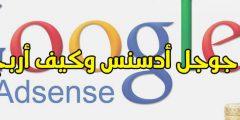 ماهو Google AdSense وطريقة الربح من جوجل ادسنس للمبتدئين