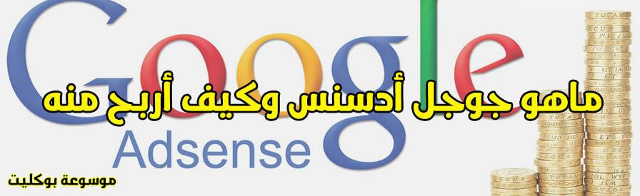 ماهوGoogle AdSense وطريقة الربح من جوجل ادسنس للمبتدئين