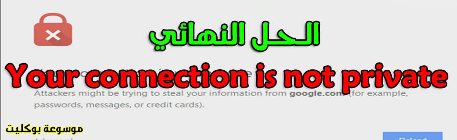 حل مشكلة Your connection is not private على الكروم