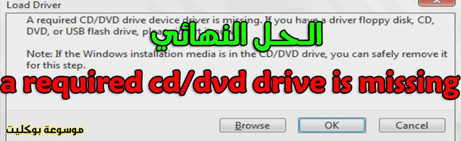 حل a required CD/DVD drive device driver is missing