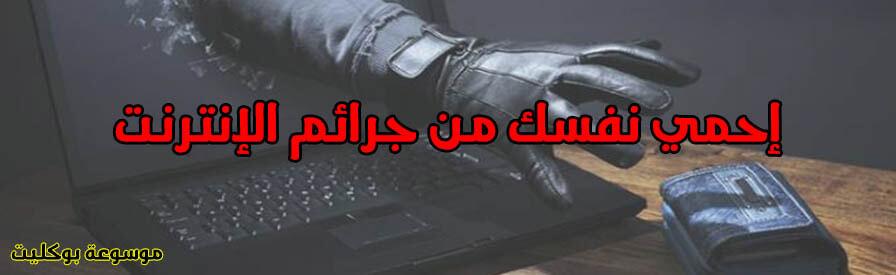 طرق الحماية من جرائم الإنترنت وحساباتك على مواقع التواصل